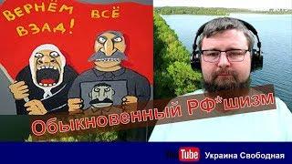 В конце диалога из россиянина полез РФ*шизм