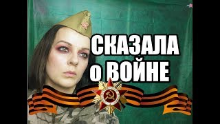 День Победы 9 мая // На поле танки грохотали