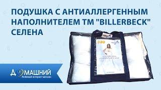 Подушка с антиаллергенным наполнителем Селена тм Billerbeck   Видео Обзор(Прекрасная альтернатива пухо-перовых подушек - это антиаллергенные, с искуственным наполнителем. Которые..., 2015-11-18T07:51:46.000Z)