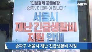 4월 13일 주간뉴스 - 송파구 서울시 재난 긴급생활비…