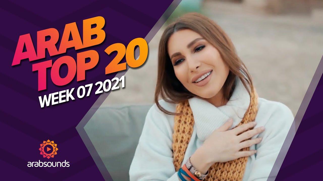 Top 20 Arabic Songs of Week 07, 2021 أفضل 20 أغنية عربية لهذا الأسبوع ????????