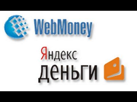 Как переводить деньги с Webmoney на Яндекс Деньги (Перевести с Вебмани на Яндекс кошелек)