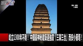 屹立1300年不倒! 中國最神秘建築遇強震「三裂三合」西安小雁塔!馬西屏 劉燦榮20170106-1 關鍵時刻
