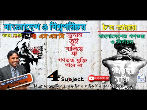 Nine, Ten & SSC BGS Chapter-8 (Democracy & Election In Bangladesh)