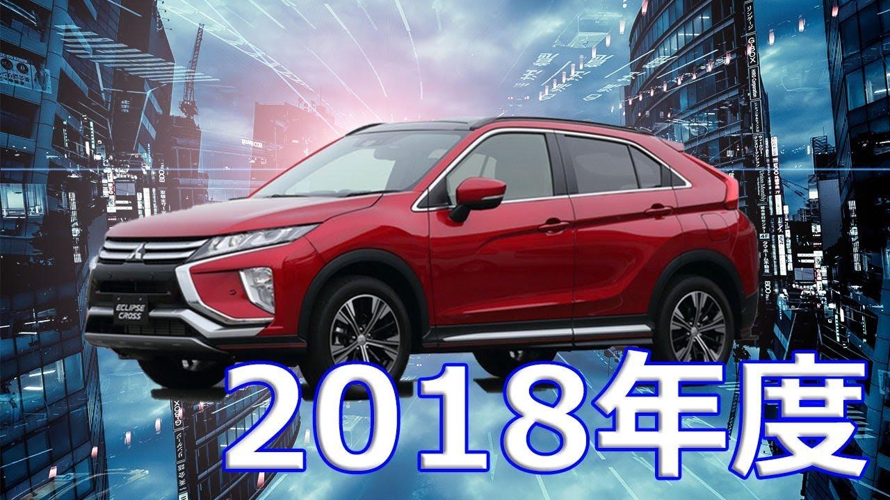 三菱】新型クロスオーバーSUV「...