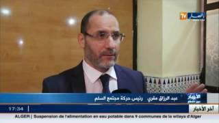 هذا ما قاله عبد الرزاق مقري عن إعادة منح ضباط المخابرات صفة الضبطية القضائية
