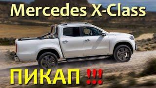 Mercedes X-Class ПИКАП !!! Обзор Александра Михельсона / Мерседес PICKUP