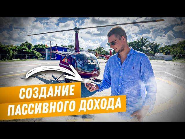 Создание пассивного дохода с нуля / Крестинин Игорь
