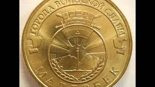 10 рублей 2011 года СПМД Малгобек ЦЕНА СТОИМОСТЬ