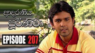 Adaraniya Purnima | Episode 207  ආදරණීය පූර්ණිමා Thumbnail