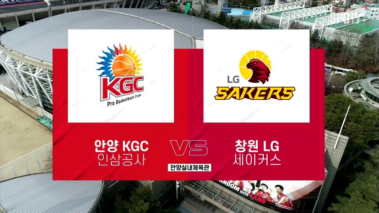 [KBL] 안양 KGC vs 창원 LG H/L (01.23)