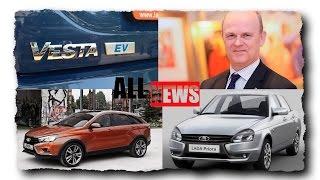Новости АвтоВАЗа №3 - ALL NEWS