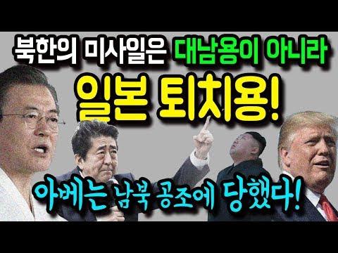 [고순도 뇌피셜] 김정은의 미사일은 대남용이 아니라 일본 퇴치용이다! 아베는 더이상 남북의 평화경제를 방해할 수 없게 됐다! 지소미아의 뜻? 파기? 유지? 트럼프는?