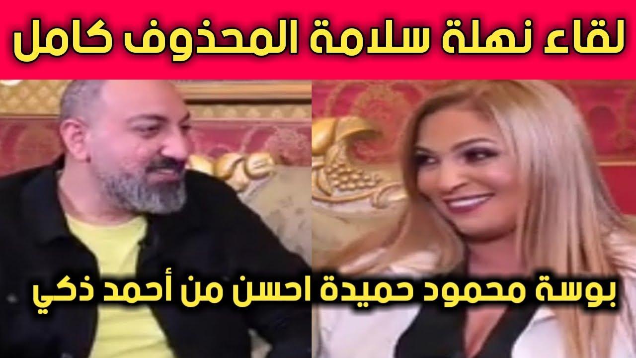 صورة فيديو : نهلة سلامة اليوم السابع اللقاء المحذوف : بوسة محمود حميدة احلي من بوسة احمد زكي !!