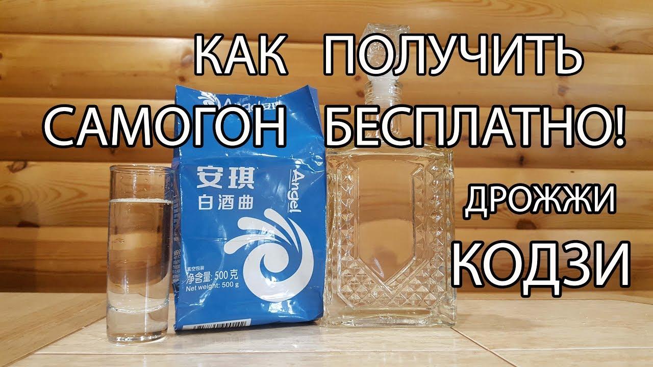 Как получить бесплатный алкоголь! Супер дрожжи КОДЗИ (синие)