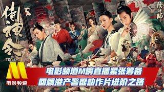 电影频道M榜直播紧张筹备 回顾港产警匪动作片进阶之路【中国电影报道 | 20201230】 - YouTube