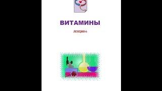видео Витамин Д3– биологическая роль в организме, содержание в продуктах и суточная норма