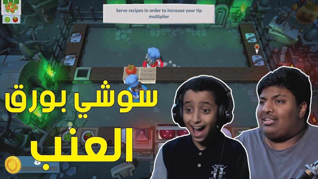 اوفركوكد : سوشي بورق العنب مع محمد ! | Overcooked 2