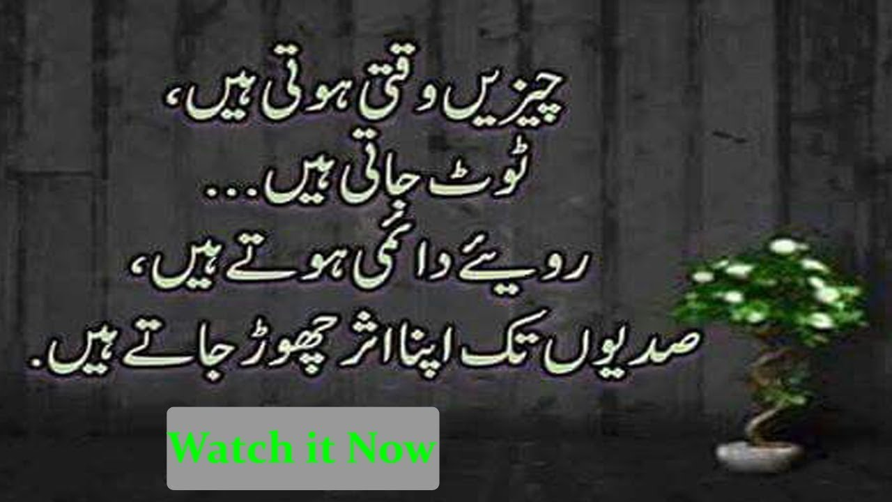Life Trust Urdu About Quotes