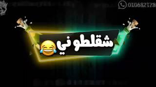حالة واتس مهرجان شقلطوني في بحر بيره:حمو بيكا:حسن شاكوش2019