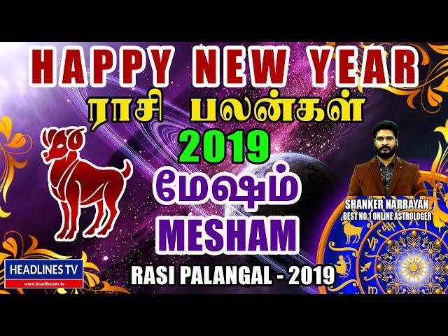 2019 New Year Rasi Palan Mesham | புத்தாண்டு ராசி பலன்கள் 2019 மேஷம் ராசி | 2019 Rasi Palan Tamil