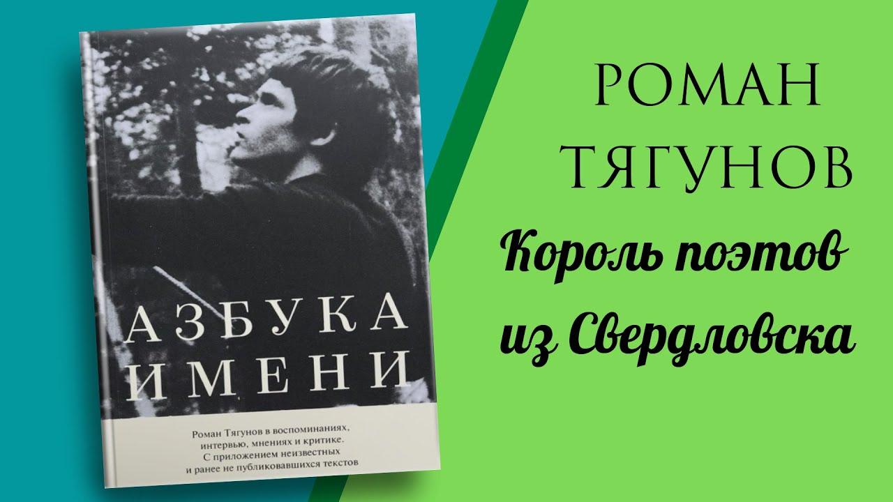 Роман Тягунов Сюжет ЕТВ накануне презентации книги Азбука имени .