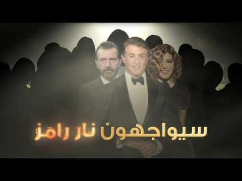 ET بالعربي - رامز جلال يلعب بالنار في رمضان