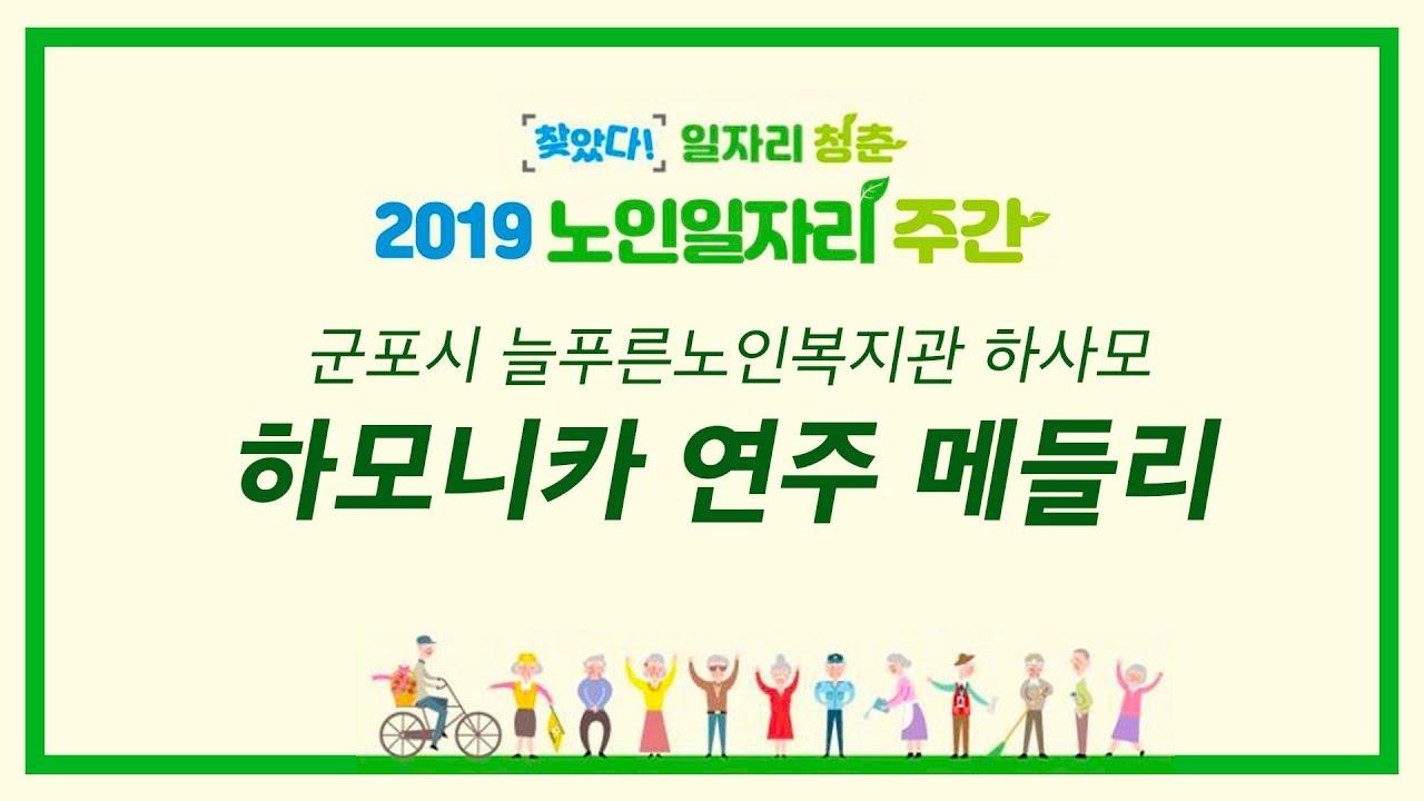 군포시늘푸른노인복지관 하모니카 연주 노래방 버전 - 보건복지부, 한국노인인력개발원 주최 노인일자리 주간