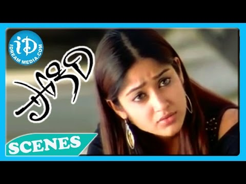 Pokiri Movie - Mahesh Babu, Ileana Love...
