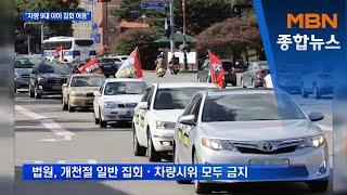"""법원 """"차량 9대 이하 집회 허용""""……"""