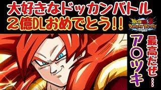 【ドッカンバトル #752】ついに超4ゴジータが!?2億DLキャンペーン来たぞぉぉぉぉぉ!! thumbnail