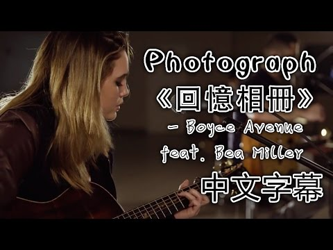 ▼Photograph《回憶相冊》-Boyce Avenue feat. Bea Miller (Ed Sheeran)中文字幕▼