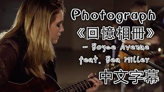 ▼photograph《回憶相冊》 boyce avenue feat bea miller ed sheeran 中文字幕▼