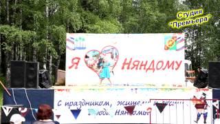 Няндома - День города 2014!(, 2014-09-02T08:21:38.000Z)