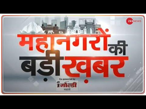 महानगरों की बड़ी ख़बर, July 12, 2020   Zee Investigation Exclusive: Uttar Pradesh में 'ऑपरेशन Mukhtar'