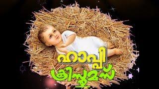 Happy christmas | malayalam christmas special songs | kester | sreya jayadeep | wilson piravom