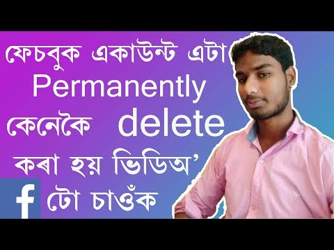 Delete facebook account for forever (Assamese)