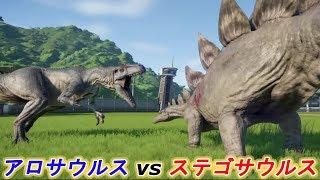 アロサウルスvsステゴサウルス【ジュラシックワールドエボリューション】