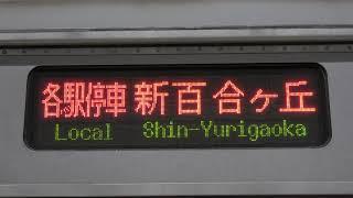 【レア行先】小田急3000形3652F 各駅停車新百合ヶ丘行き 登戸駅到着・発車