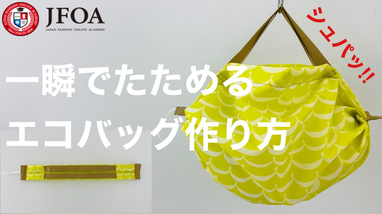 #05 【シュパッとたためる】コンビニ用エコバッグの簡単な作り方