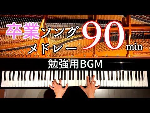 卒業ソングメドレー90分/勉強用・作業用・睡眠用BGM/ピアノカバー/Piano Cover/CANACANA