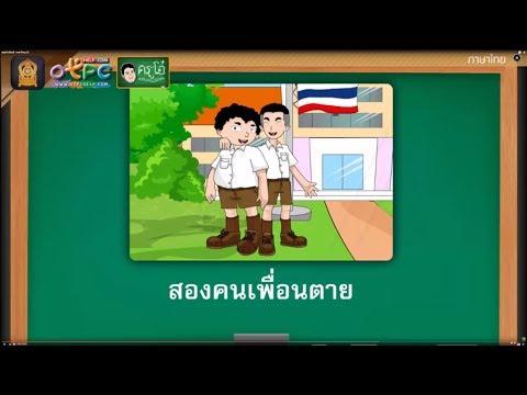 กลุ่มคำหรือวลี - ภาษาไทย ป.6