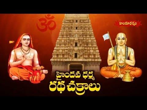 హైందవ ధర్మ రథచక్రాలు | Haindava Dharma Ratha Chakralu | 21-04-2018 | Hindu Dharmam