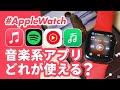【Apple Watch】単体で音楽が聴けるオススメのアプリはどれ?