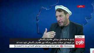 NIMA ROOZ: ANSF Retaliates Against Pakistan's Barrage Of Missiles On Kunar