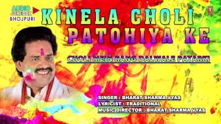KINELA CHOLI PATOHIYA KE - Holi Bhojpuri Audio Songs Jukebox 2016 - Bharat Sharma Vyas