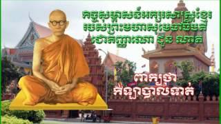 Samdech Chuon Nath ០២៥ ពាក្យថា កិឡាបាល់ទាត់