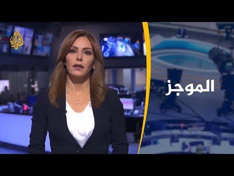 موجز الأخبار – العاشرة مساء 18/02/2019  - نشر قبل 3 ساعة