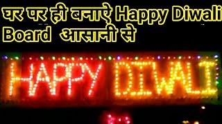 how to make diwali light decoration at home!!diwali me ghar ko kaise sajaye