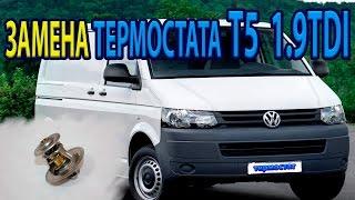 ЗАМЕНА ТЕРМОСТАТА VW T5 1.9тди,REPLACE THERMOSTAT VW T5 1.9 TDI(Вы увидите как заменить термостат на VW T5 1.9tdi ,You will see how to replace thermostat on VW T5 1.9 tdi., 2016-10-24T23:28:22.000Z)